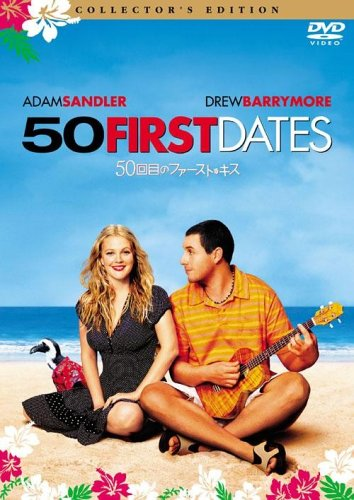 First fifty dates movie online